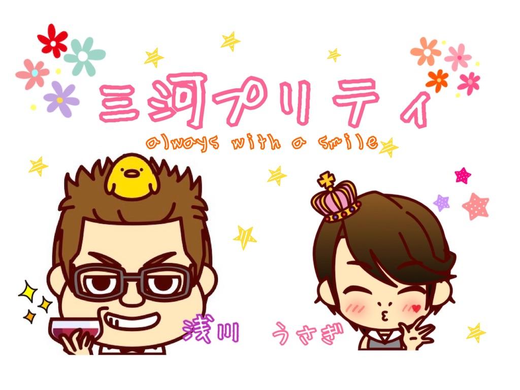 f:id:mikawa-pretty:20200921060516j:image