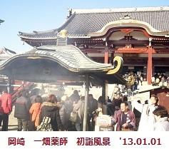 f:id:mikawakinta63:20130101134109j:image:right
