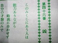 f:id:mikawakinta63:20130104152828j:image:left