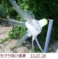 f:id:mikawakinta63:20130728032437j:image:left