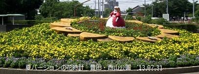 f:id:mikawakinta63:20130730232956j:image