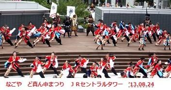 f:id:mikawakinta63:20130824022635j:image