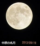 f:id:mikawakinta63:20130919214325j:image:right