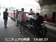 f:id:mikawakinta63:20140927110458j:image:right