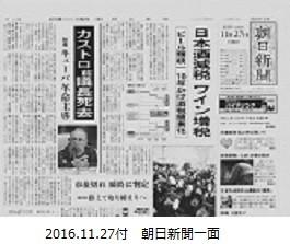 f:id:mikawakinta63:20161130215033j:image:right