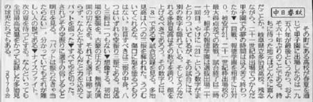 f:id:mikawakinta63:20170322141925j:image