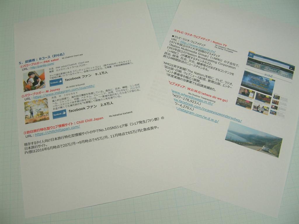 f:id:mikawakougei:20170125032446j:plain