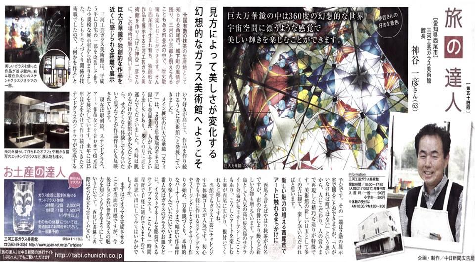 f:id:mikawakougei:20171017032649j:plain