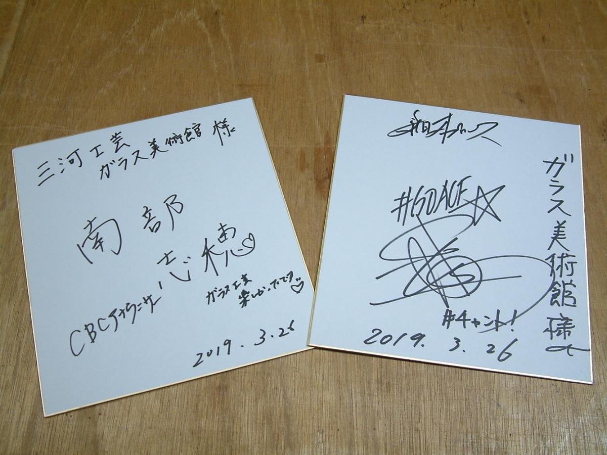 f:id:mikawakougei:20190327045229j:plain