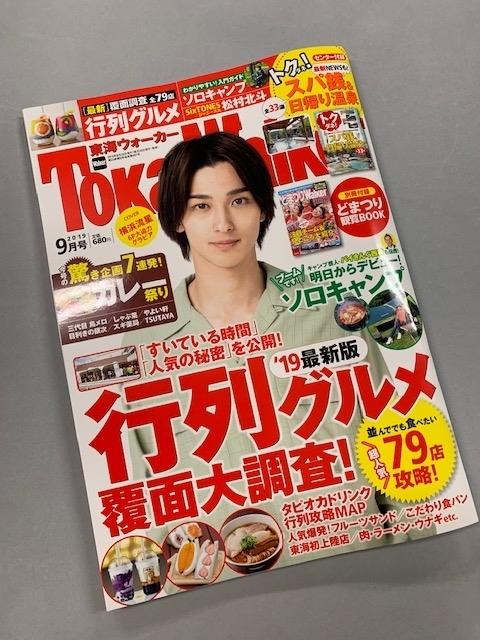 f:id:mikawakougei:20190830032818j:plain