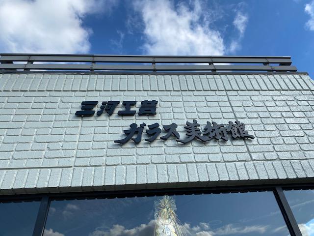 f:id:mikawakougei:20200106032703j:plain