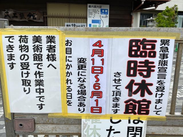 f:id:mikawakougei:20200506122725j:plain