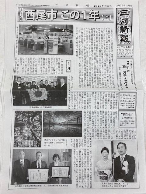 f:id:mikawakougei:20201227021623j:plain