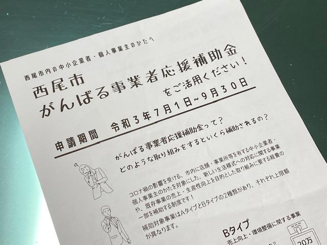 f:id:mikawakougei:20210721024427j:plain