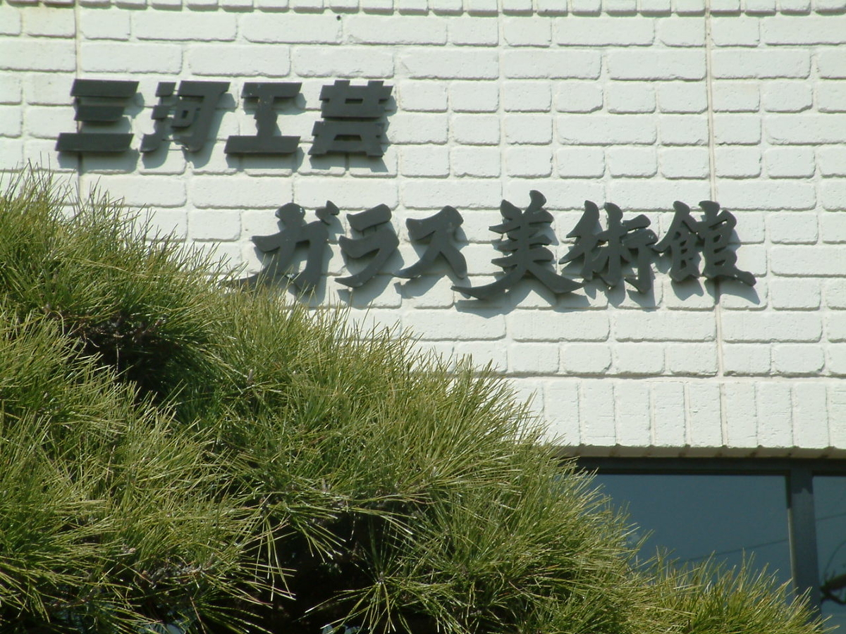 f:id:mikawakougei:20210827013109j:plain