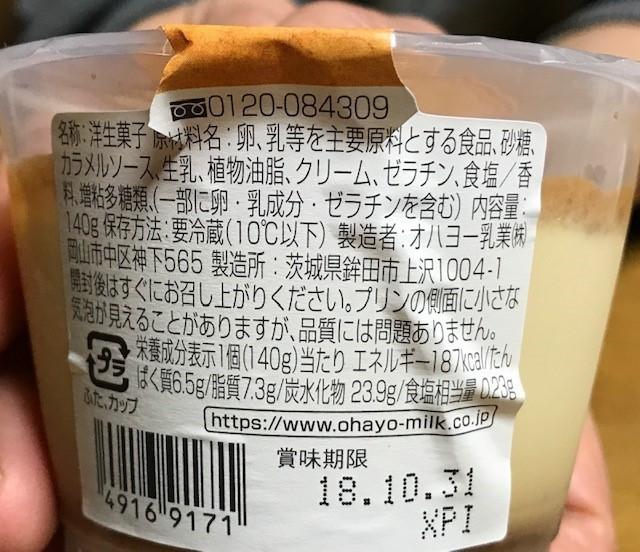 f:id:mikawawan:20181020002806j:plain