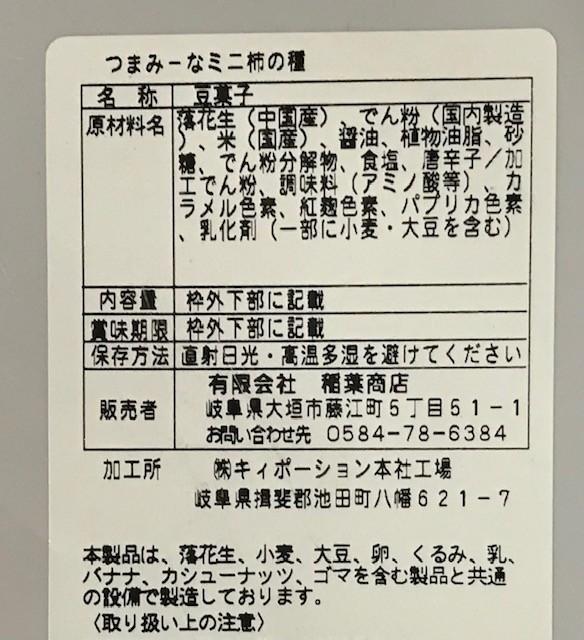 f:id:mikawawan:20191114002147j:plain