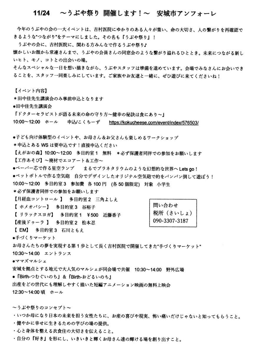 f:id:mikawawan:20191121004919j:plain