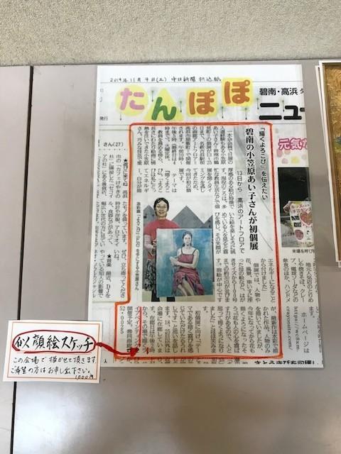 f:id:mikawawan:20191121164716j:plain