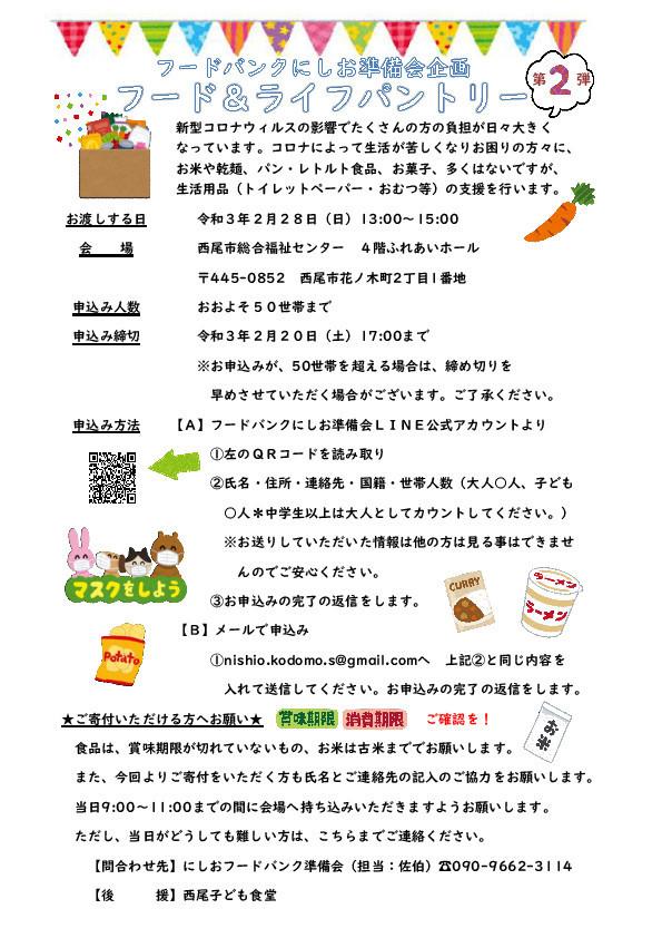 f:id:mikawawan:20210210184531j:plain