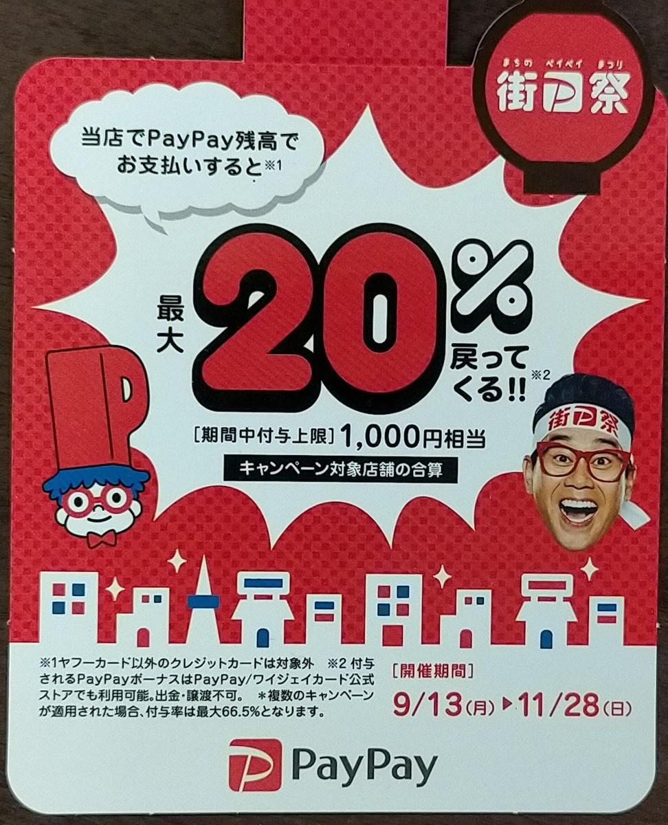 f:id:mikawawan:20210916181225j:plain