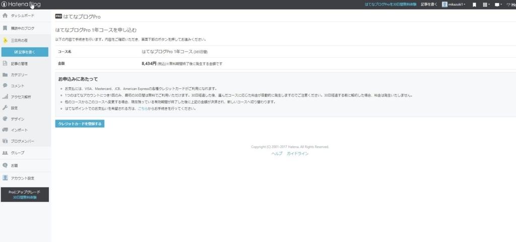 f:id:mikazuki1:20171031140532j:plain