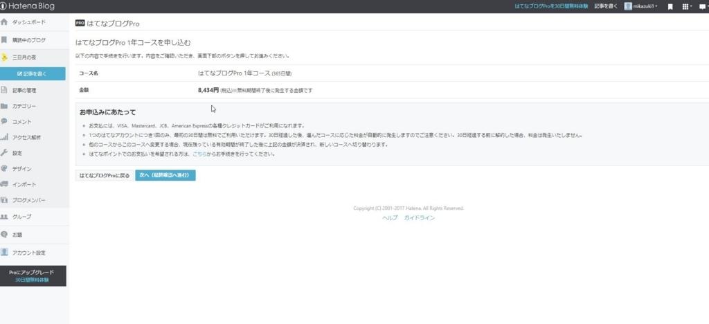f:id:mikazuki1:20171031141850j:plain
