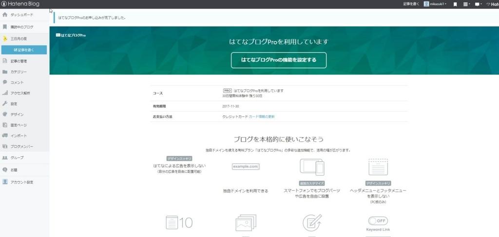 f:id:mikazuki1:20171031142450j:plain
