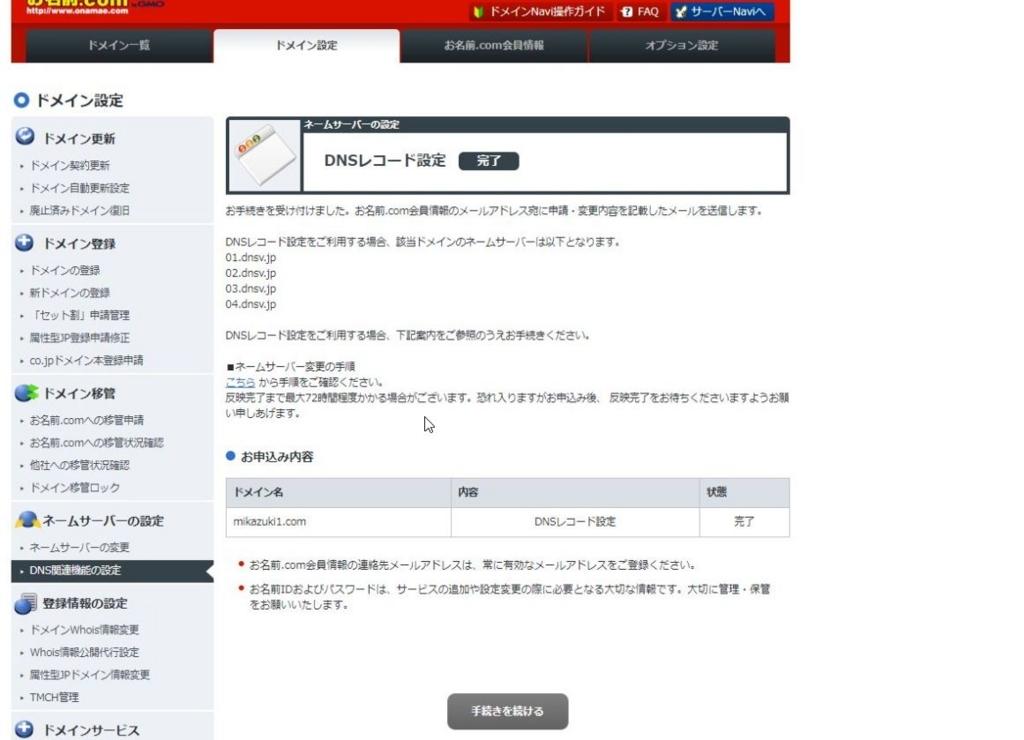 f:id:mikazuki1:20171031184836j:plain