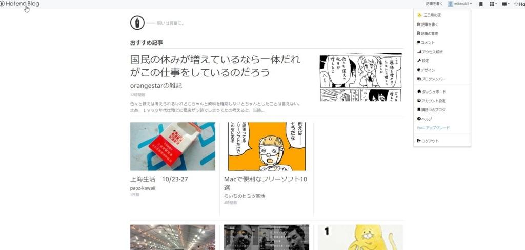 f:id:mikazuki1:20171031185102j:plain