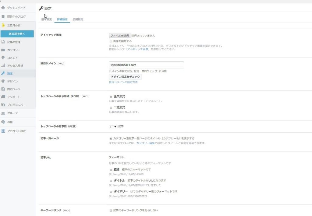 f:id:mikazuki1:20171103121852j:plain