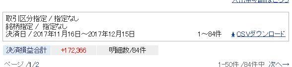 f:id:mikazuki1:20171215221612j:plain
