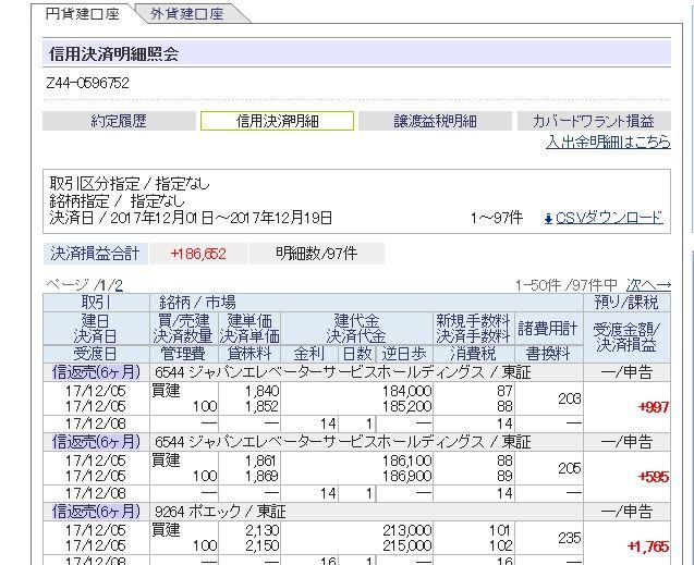 f:id:mikazuki1:20171219082602j:plain