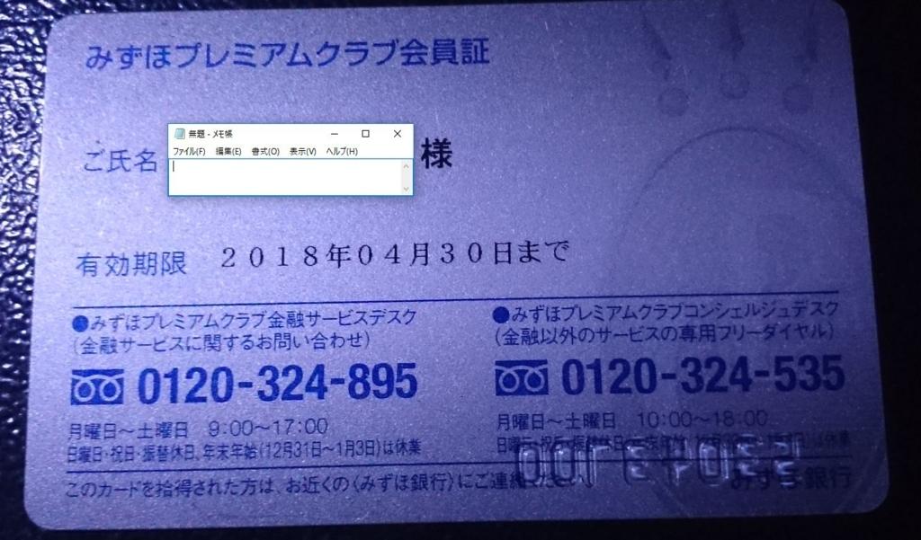 f:id:mikazuki1:20171219190631j:plain