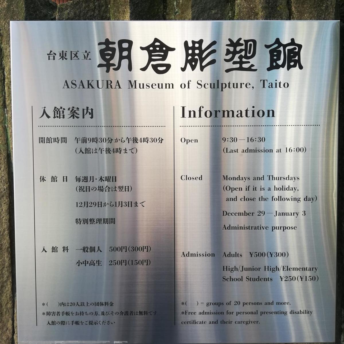 朝倉彫塑館入館時の注意