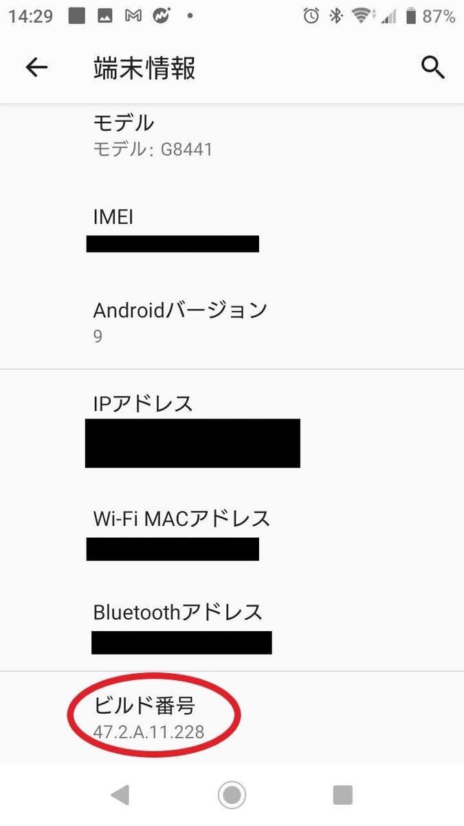 Xperia XZ1 compactでBluetoothが接続できない故障「ビルド番号」