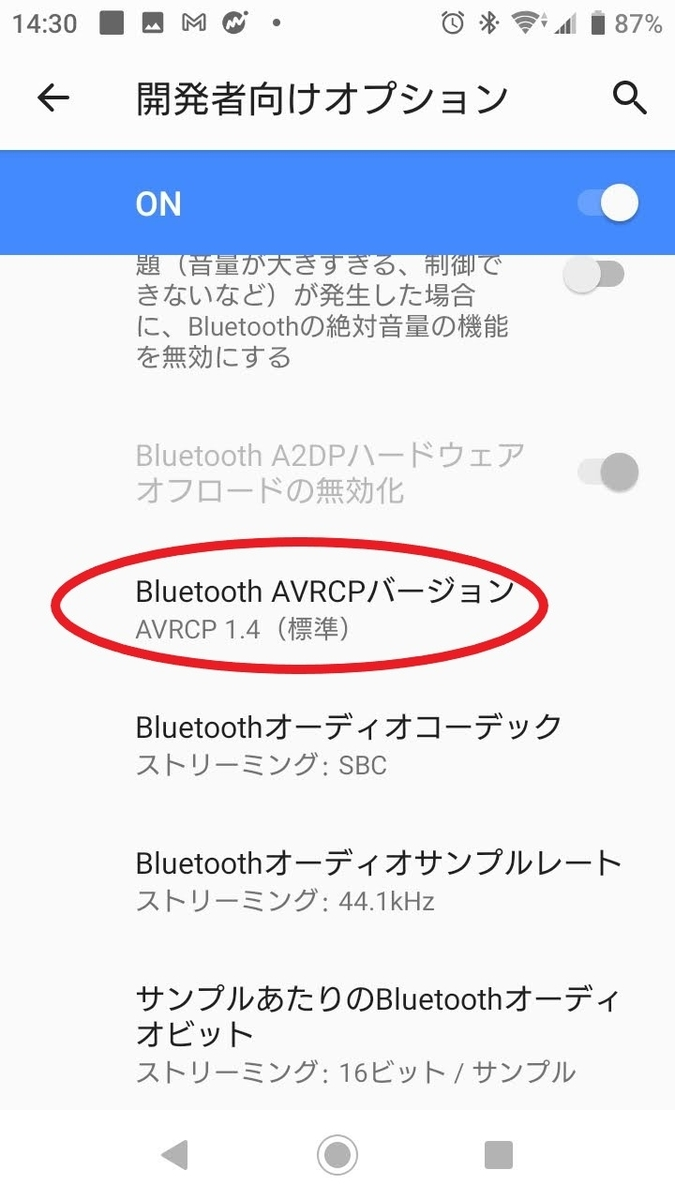 Xperia XZ1 compactでBluetoothが接続できない故障「AVRCPバージョン」