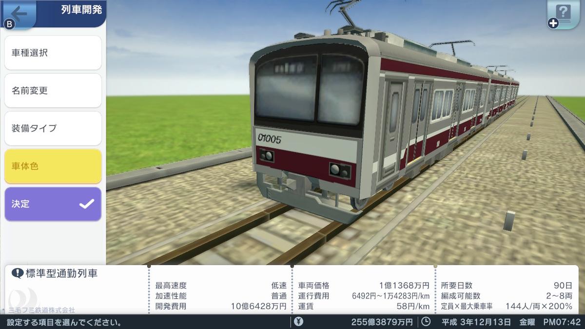「A列車で行こう」で自宅時間を奪われるのだ 列車開発