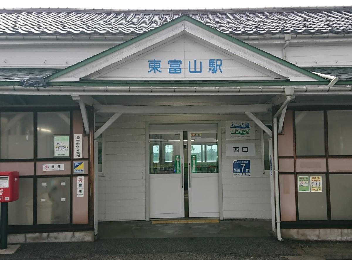 あいの風サイクルトレイン 東富山駅