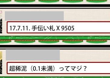 f:id:mikeneko3k:20170731000654j:plain