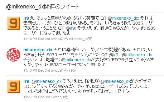 f:id:mikenekoDX:20101205220840p:image