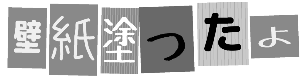 f:id:miketaro1234:20161009125345p:plain