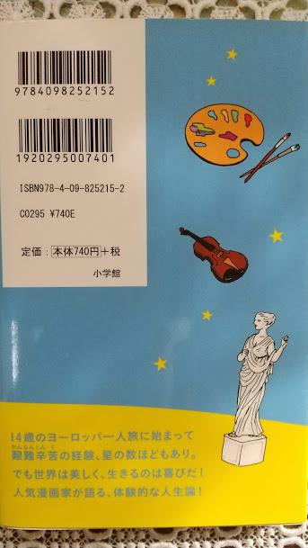 f:id:miketta-violinista:20210305104307j:plain