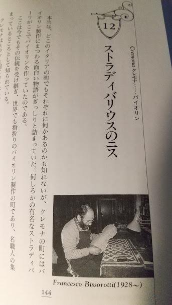 f:id:miketta-violinista:20210305115136j:plain