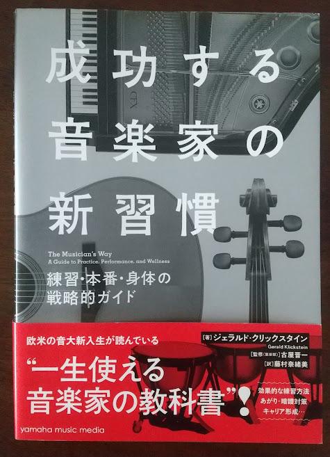 f:id:miketta-violinista:20210801175730j:plain