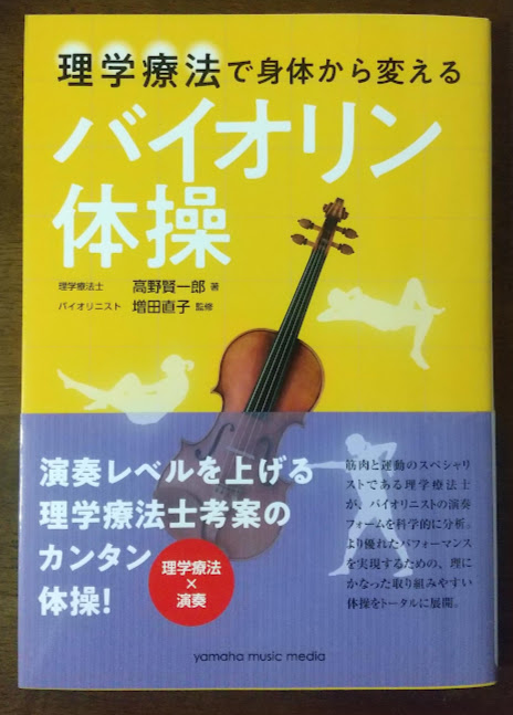 f:id:miketta-violinista:20210801184230j:plain