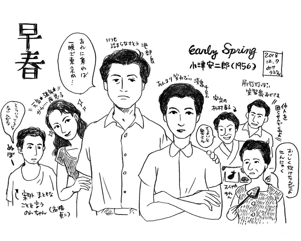 早春/小津安二郎