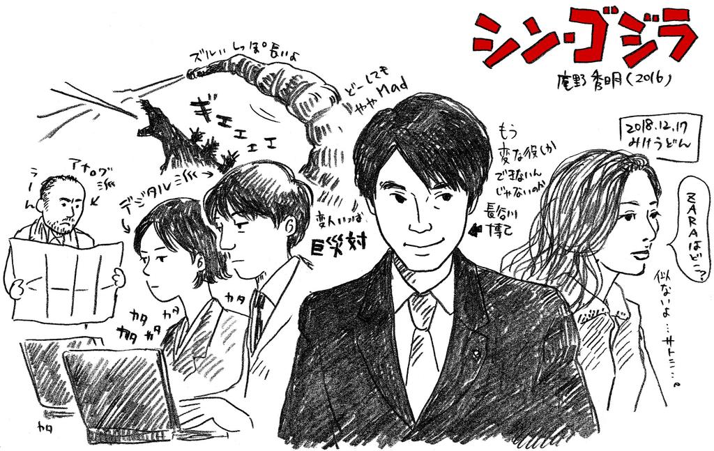 シン・ゴジラ 庵野秀明/2016
