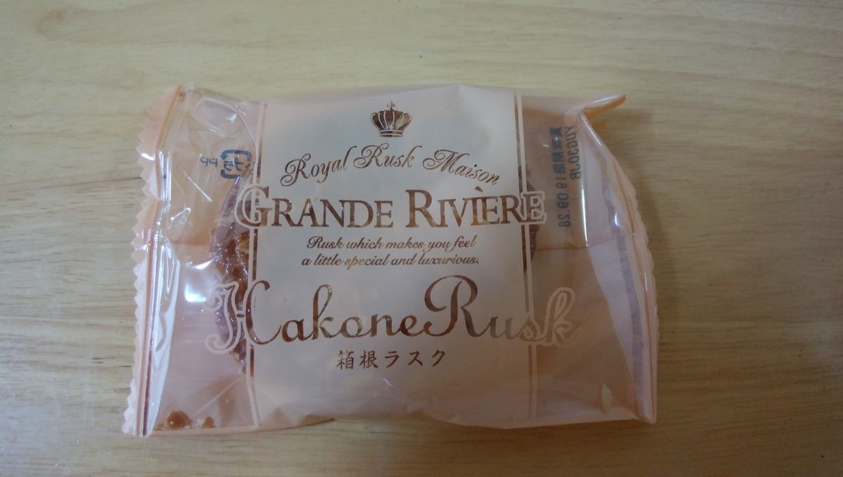 箱根ラスクのキャラメルアマンド味の個包装アップ