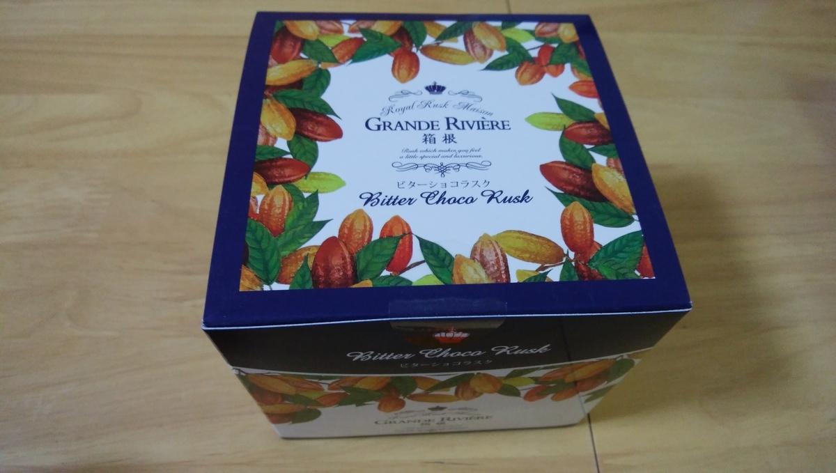 「箱根ビターショコラスク」のキューブ状の箱パッケージ